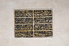 Sura from the Koran stock photography