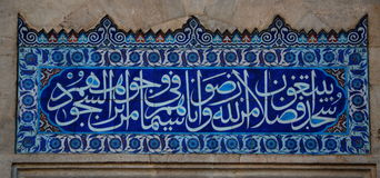 Sura Koran obraz stock