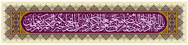 Surah Al-Jumuah verse 9. Islamic calligrafi for masjid interior in sulus type of Islamic calligraphy with beatifull border Royalty Free Stock Image