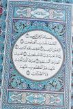 Surat al-Fatihah Stock Afbeeldingen