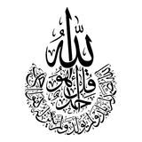 Suret Al-Ikhlass. Arabic Calligraphy of chapter `Al-Ikhlass` of the Quran, translated as: `Say, `He is Allah, [who is] One, Allah, the Eternal Refuge. He neither royalty free illustration