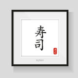 Sushi sign in vector frame Royalty Free Stock Photo