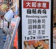 Sushi train restaurant Japan Royalty Free Stock Image