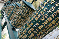 Sutra bells of Daisho In, Miyajima Royalty Free Stock Photos