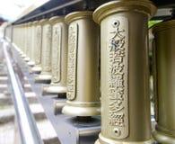 Sutra bells of Daisho In, Miyajima Royalty Free Stock Photography