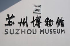 Suzhou museum Suzhou China stock images