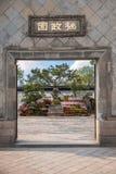 Suzhou som gräver dörren av parkera Fotografering för Bildbyråer