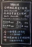 Svart tavla med offerings av en restaurang i Peking 798 Art Zone Arkivbild
