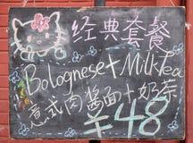 Svart tavla med offerings av en restaurang i Peking 798 Art Zone Royaltyfri Bild
