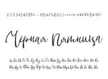 Svarta fredag som är skriftlig i ryss Ryskt calligraphic alfabet Cyrillic alfabet för vektor Innehåller lowercase och royaltyfri illustrationer