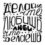 Svartvitt bokstävercitationstecken i ryss Gör vad du älskar stock illustrationer
