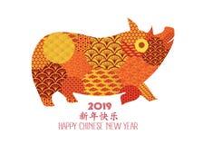 Svinet är ett symbol av det 2019 kinesiska nya året År för medel för kinesiska tecken lyckligt nytt Planlägg för hälsningkort, ka royaltyfri illustrationer