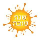 Sweet honey splashing with Shana Tova Greetings in Hebrew. Rosh Hashanah card Royalty Free Stock Photos