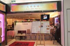 Sweetheart garden restaurant in hong kong Stock Photo