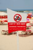 Swimming Prohibited. No swimming sign on the beach in Tel Aviv Israel in English, Hebrew, and Arabic Royalty Free Stock Photography