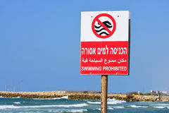 Swimming prohibited sign. Royalty Free Stock Image