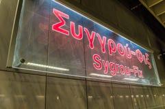 Syggrou fix. Metro station, waiting for metro Royalty Free Stock Photo