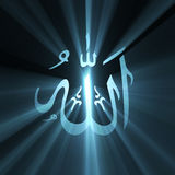 Allah arabic symbol light flare. Allah sign with powerful blue light halo effect. Extended flares for cropping Stock Images