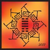 Symbol av 2017 Arkivbild