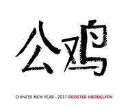 Symbol of Chinese New year 2017. Hieroglyph Rooster. Ink brush caligraphy Stock Images