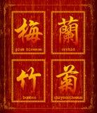 Symbol des chinesischen Schriftzeichens über Anlagen lizenzfreie abbildung