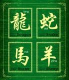 Symbol des chinesischen Schriftzeichens über chinesischen Tierkreis Lizenzfreie Stockfotos