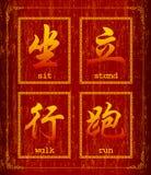 Symbol des chinesischen Schriftzeichens über Lage Stockbild