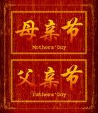 Symbol des chinesischen Schriftzeichens über Tag des Mutter Stockfotos