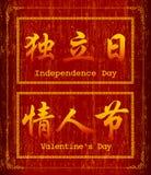 Symbol des chinesischen Schriftzeichens über Unabhängigkeitstag Lizenzfreie Stockfotografie