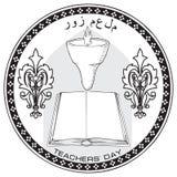 Symbol des Tages des Lehrer-s im Iran Lizenzfreie Stockbilder