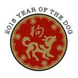 """Symbol för zodiak för traditionell kines för hund†"""" Arkivfoto"""