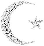 Symbol of Islam religion. Word cloud illustration. Royalty Free Stock Photos