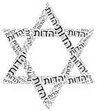 Symbol of Judaism religion. Word cloud illustration. Hebrew inscription stands: Judaism Stock Image