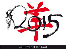 Symbol n Goat2015 Royalty Free Stock Photos