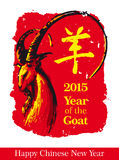 Symbol n Goat - 2015 Year of the Goat Red. Vector illustration of a hand drawn Goat and text 2015 Year of the Goat  and a  calligraphically drawn Chinese Stock Image