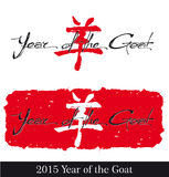 Symbol n Year of the Goat - Artistic Text Stock Photos