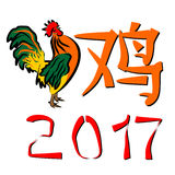 Symbol 2017 - rooster. Vector image of a rooster for congratulation with oriental new year Royalty Free Stock Photos