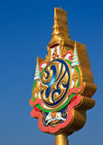 Symbol of Thai king Royalty Free Stock Photography