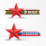 Symbol of two russian holidays. May 9 victory day and February 23 Defender of the Fatherland Day. Red peper star, Russian flag and St. George Ribbon Stock Photo