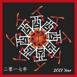 Symbol von 2017 lizenzfreie abbildung