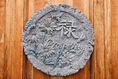 Symbole chinois de prospérité - Lu Images stock