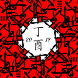 Symbole de 2017 illustration stock