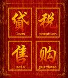 Symbole de caractère chinois au sujet d'économique Photographie stock libre de droits
