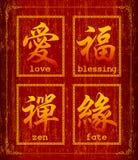 Symbole de caractère chinois au sujet d'émotion Images stock