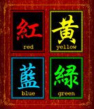 Symbole de caractère chinois au sujet de couleur Image libre de droits