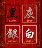 Symbole de caractère chinois au sujet de couleur Images stock