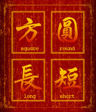 Symbole de caractère chinois au sujet de forme Images libres de droits