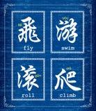 Symbole de caractère chinois au sujet de maintien Images libres de droits