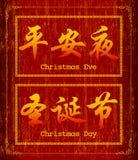 Symbole de caractère chinois au sujet de Noël Image libre de droits