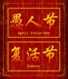 Symbole de caractère chinois au sujet de Pâques Photo stock